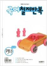[중고] 국어 철저반복 PB단계 3호