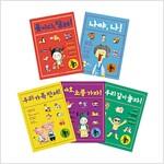 책 읽기 마중물 시리즈 세트 - 전5권