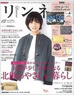 リンネル 2017年 12月號 (雜誌, 月刊)