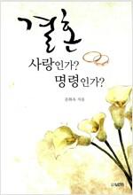 [중고] 결혼 사랑인가? 명령인가?