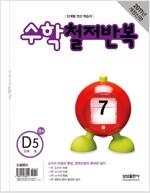 [중고] 수학 철저반복 D단계 5호