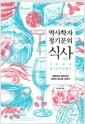 [중고] 역사학자 정기문의 식사食史