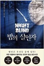 밤의 살인자