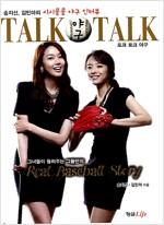 [중고] 송지선, 김민아의 시시콜콜 야구 인터뷰 : 토크 토크 야구
