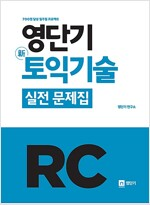 영단기 신토익기술 실전 문제집 RC