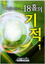 [세트] 18홀의 기적 (총6권/완결)