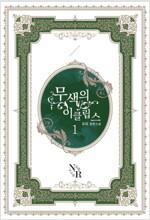 [세트] 무색의 이클립스 (총6권/완결)