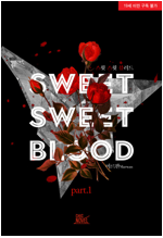 [세트] [BL] Sweet Sweet Blood(스윗 스윗 블러드) (총2권/완결)
