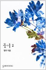 동이(2권)