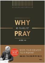 왜 기도하는가?