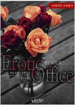 에로틱오피스 (Erotic Office) (무삭제판)