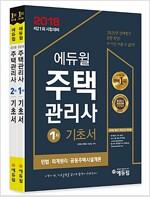 2018 에듀윌 주택관리사 1.2차 기초서 세트 - 전2권