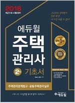 2018 에듀윌 주택관리사 2차 기초서