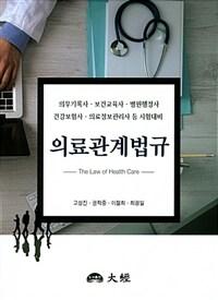 의료관계법규 (고성진 외)
