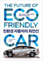친환경 자동차의 최전선