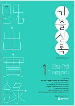 2018 선재국어 기출실록 - 전3권