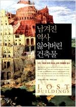 [중고] 남겨진 역사, 잃어버린 건축물