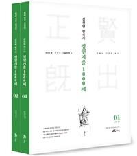 2018 정현 기출 1000제 - 전2권