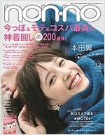non·no(ノンノ) 2017年 12 月號 [雜誌]