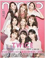 non·no(ノンノ) 2017年 12 月 增刊號 (TWICE 표지) [雜誌]