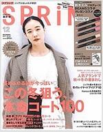 SPRiNG(スプリング) 2017年 12 月號 [雜誌]