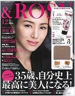 &ROSY(アンドロ-ジ-) 2017年 12 月號