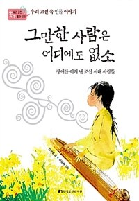 그만한 사람은 어디에도 없소  : 장애를 이겨 낸 조선시대 사람들