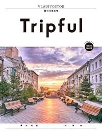 Tripful : 트립풀 블라디보스톡