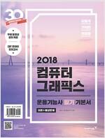 [중고] 2018 이기적in 컴퓨터그래픽스운용기능사 필기 기본서
