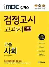 2018 iMBC 캠퍼스 고졸 검정고시 교과서 사회