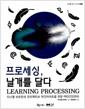 프로세싱, 날개를 달다 - 다니엘 쉬프만의 인터랙티브 미디어아트를 위한 processing