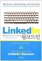 링크드인 - 세계 최대 비즈니스 소셜미디어