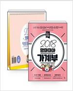 [세트] 2018 맘마미아 가계부 + 맘마미아 탁상 용돈기입장