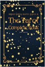 [중고] The Tarot Complete Book