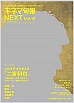 キネマ旬報NEXT Vol.16「ラストレシピ ~麒麟の舌の記憶~」 No.1761 (キネマ旬報增刊) (雜誌)