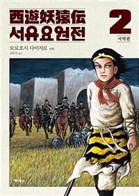 만화 서유요원전 2 - 서역편
