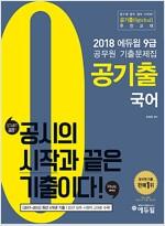 2018 에듀윌 9급 공무원 기출문제집 공기출 국어