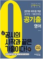 2018 에듀윌 9급 공무원 기출문제집 공기출 영어