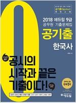 2018 에듀윌 9급 공무원 기출문제집 공기출 한국사