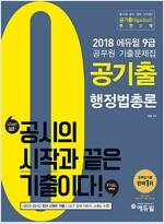 2018 에듀윌 9급 공무원 기출문제집 공기출 행정법총론