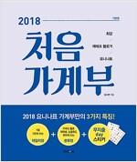 2018 처음 가계부 (기본형)