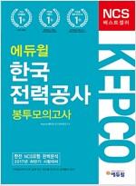 2017 하반기 에듀윌 한국전력공사(KEPCO) NCS 봉투모의고사