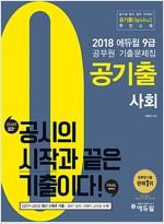 2018 에듀윌 9급 공무원 기출문제집 공기출 사회