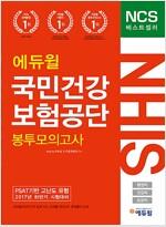 2017 하반기 에듀윌 국민건강보험공단(NHIS) NCS 봉투모의고사