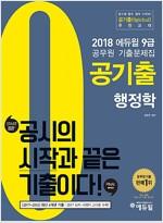 2018 에듀윌 9급 공무원 기출문제집 공기출 행정학