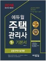 2018 에듀윌 주택관리사 1차 기본서 공동주택시설개론