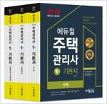 2018 에듀윌 주택관리사 1차 기본서 세트 - 전3권