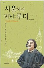서울에서 만난 루터