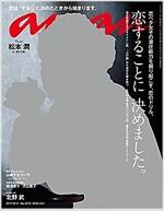 an·an(アン·アン) 2017年 10/11 號 [雜誌] (雜誌)