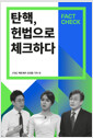 [eBook] 탄핵, 헌법으로 체크하다